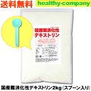 国産難消化性デキストリン(水溶性食物繊維)2kg【送料無料】...