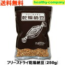 乾燥納豆250g フリーズドライ製法 送料無料