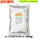 α-シクロデキストリン500g(サイクロデキストリン 環状オリゴ糖)シクロデキストリン【