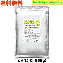 ビタミンC(アスコルビン酸 粉末 原末 100%パウダー)950g食品添加物 送料無料 「1kgから変更」1cc計量スプーン付き