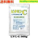 ビタミンC(アスコルビン酸)900g粉末 パウダー 原末 1...