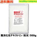 難消化性デキストリン(水溶性食物繊維)500g 国内メーカー...