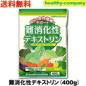 難消化性デキストリン(水溶性食物繊維)400g(微顆粒品