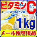 【メール便専用・代引き不可】【送料無料】【食用グレード・ビタミンC100%品】ビタミンC(アスコルビン酸・粉末・原末)1kg1cc計量スプーン付き
