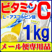 【メール便専用・代引き不可】【送料無料】【食用グレード・ビタミンC100%品】ビタミンC(アスコルビン酸・粉末・原末)1kg
