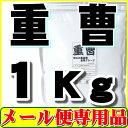 【メール便専用・代引き不可】【送料無料】重曹(炭酸水素ナトリウム)1kg
