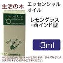 生活の木 レモングラス・西インド型 3ml - 生活の木 [エッセンシャルオイル][アロマオイル]