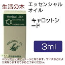 生活の木 キャロットシード 3ml - 生活の木 [エッセンシャルオイル][アロマオイル]