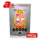 燃え燃え 450g - アルプロン製薬 [トップアスリートシリーズ]
