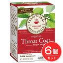 スロートコート ティーバッグ 16袋 (Throat Coa...