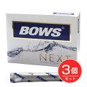 BOWS NEXT (ボウス ネクスト)  30包×3個セット - コーワリミテッド [BOWS][キノコキトサン]