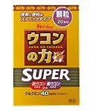 ウコンの力 顆粒 スーパー 1.8g×20本入 【ハウスウェルネスフーズ】