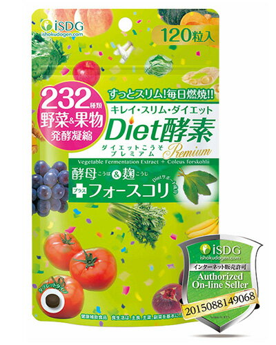 232Diet酵素プレミアム 120粒 - 医食同源ドットコム