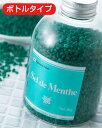 ハッカ湯 入浴剤(ボトルタイプ) 450g - 北見ハッカ通商