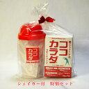 ココカラダ 500ml用分包 7回分 10g×7包+2包+タオル特別セット ※お一人様1点限り - コーワリミテッド [クエン酸][クエン酸飲料]
