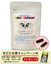 キッズカーボン 食べる活性炭 60粒 - エムケイコーポレーション ※今なら千代の一番 10包入 プレゼント付