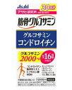 筋骨グルコサミン グルコサミンコンドロイチン 300粒 - アサヒフード&ヘルスケア