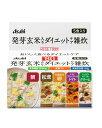 リセットボディ発芽玄米入りダイエットケア雑炊 5食 - アサヒフード&ヘルスケア