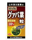 グァバ葉粒100% 280粒 - 山本漢方製薬