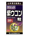 紫ウコン粒 280粒 - 山本漢方製薬