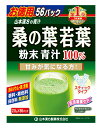 お徳用 桑の葉若葉粉末青汁100% 2.5g×56包 - 山本漢方製薬