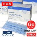 ユニチャーム 日本製 サージカルプリーツマスク ブルー 50枚入×6個セット [サージカルマスク/使い捨てマスク]