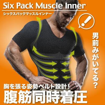 加圧シャツ [ シックスパック マッスルインナー 半袖 ] 半そで 黒 白 ブラック ホワイト 腹筋 筋肉マッチョ メンズインナー 男性 筋トレ 引き締め 加圧下着 加圧トレーニング ウェア 補正 たるんだ体を引き締める!シックスパックマッスルインナー