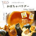 ショッピングパウダー 国産かぼちゃパウダー 100g【サプリメントとしてもOK!!/食物繊維 粉末/野菜パウダー/乾燥野菜/かぼちゃ 乾燥/パウダー】