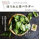 ほうれん草パウダー 100g【野菜パウダー/乾燥野菜/ほうれん草 乾燥/パウダー/ほうれんそう】
