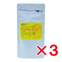 乾燥ローヤルゼリー粉末60g×3袋セット100%天然のローヤルゼリー使用美容健康サプリサプリメントパ
