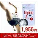 ノーベル賞学者推薦筋力アップ★アルギニン 50g[ 1袋]