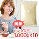 国産おからパウダー 1000g×10袋セット★お菓子にして置き換えダイエットに♪【1kg 美容 健康
