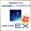 【送料無料】HOYA EX ホヤ ハードコンタクトレンズ片眼用(レンズ1枚) ハードコンタクトレンズ【conve】【RCP】