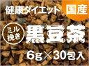 【国産】丹波黒豆茶(滋賀産)100%(ミル挽き/焙煎)6gティーバッグ×30包入 【メール便で送料無料】 【ダイエット茶】【お試し】【健康茶】【smtb-s】