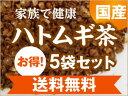 【国産】ハトムギ茶100%お得5袋セット【送料無料】【健康茶】