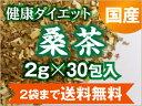 【国産】桑茶100%(桑の葉) 2gティーバッグ×30包入り【2袋まで送料無料】【メール便】【ノンカフェイン 】【健康茶】