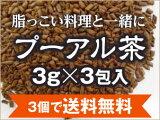 【3個で】【複種類可】【100】【ダイエット茶】プーアル茶100%3gティーバッグ×3包入 【健康茶】【お試し】【smtb-s】