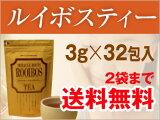 ルイボスティー 1袋(3g×32包入り)【2袋まで】 【メール便】 【健康茶】 【ノンカフェイン】 【ルイボス】【ルイボスティ】 【smtb-s】