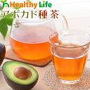 アボカドの種茶(2g×30包入り)【メール便送料無料/お試し/ダイエット茶/健康茶/ノン