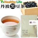 黒豆茶 2g×60包入り 国産丹波黒豆使用    健康茶 丹波黒豆茶 くろまめ茶 クロマメ茶 � イエット