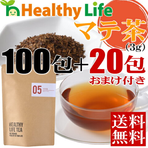 マテ茶(3g×100包+おまけ20包入り)【送料無料/健康茶/まて茶/ダイエット茶】