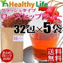 ローズヒップティー(クラッシュタイプ)2g×40包×5袋まとめ買い【送料無料/健康茶/ローズヒップ/ダイエット茶】