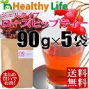 食べるローズヒップティー(シェルタイプ)90g×5袋まとめ買い【送料無料/健康茶/ローズヒップ/ダイエット茶】