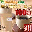 タンポポコーヒー(3g×100包入り)【ゆうメール便送料