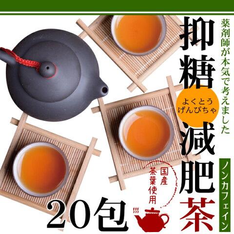 抑糖減肥茶(2g×20包)【ノンカフェイン/メール便送料無料/ダイエット茶/健康茶/カキドオシ/桑の葉】