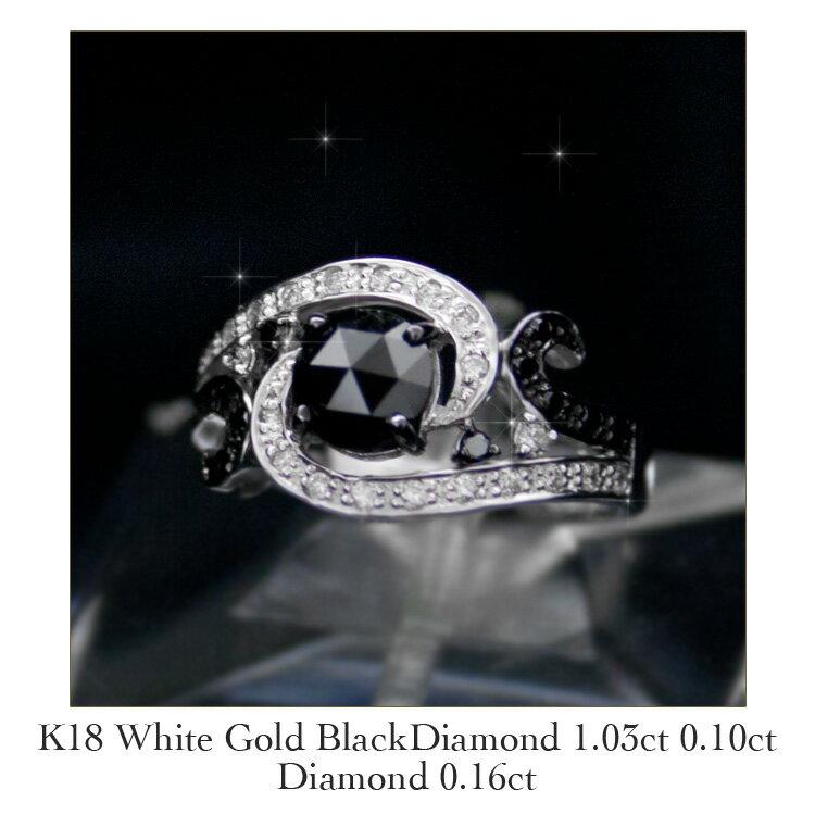 指輪 レディース K18WG ホワイトゴールド ブラックダイヤモンドリング ダイヤモンド 1.03ct 0.10ct 0.16ct ファッション ジュエリー レディース リング 指輪 【送料無料】【ギフト】【SS】【P20】 今なら!ラッピングを無料でお付けします♪【限定1点】K18WG 1.03ct 0.10ct 0.16ct ホワイトゴールド ブラックダイヤモンドリングメッセージボトルプレゼント♪