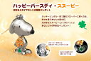 Snoopy-bd1
