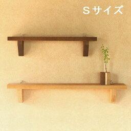 ウォールシェルフ・Lサイズ/アルダー材  [送料無料!] 壁かけ 棚 フック インテリア 収納 デコレーション