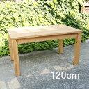 【月間優良ショップ】シンプル ダイニングテーブル パイン材 幅120cm 4人掛け 木製 日本製 無垢材