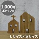 【ミニチュアハウス L×Sセット】セット販売
